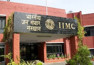 Photo of Indian Institute of Mass Communication (IIMC) , R.K Puram, Delhi 1